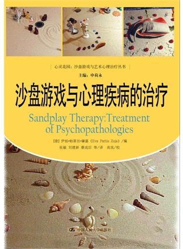沙盘游戏与心理疾病的治疗(心灵花园·沙盘游戏与艺术心理治疗丛书)