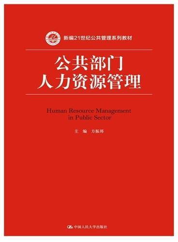 公共部门人力资源管理(新编21世纪公共管理系列教材)