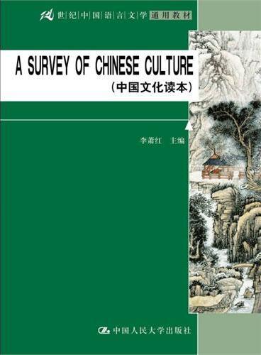 A SURVEY OF CHINESE CULTURE (中国文化读本)(21世纪中国语言文学通用教材)