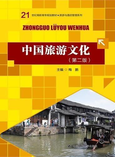 中国旅游文化(第二版)(21世纪高职高专规划教材·旅游与酒店管理系列)
