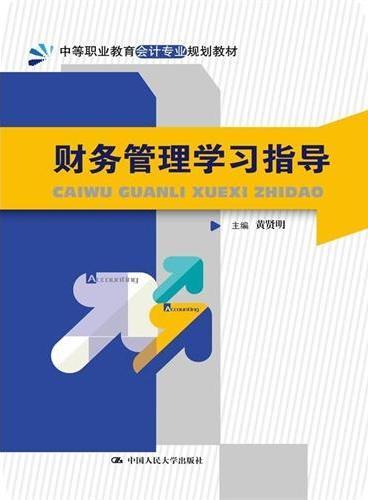 财务管理学习指导(中等职业教育会计专业规划教材)