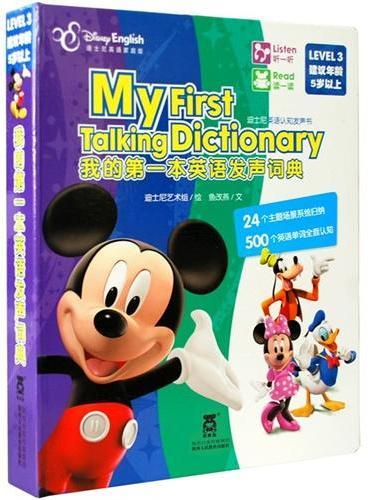我的第一本英语发声词典-迪士尼英语家庭版(乐乐趣童书:迪士尼儿童英语培训教材,24个生活主题、包含500个基础认知单词,按一按,听一听,英语单词轻松学。合适年龄5岁以上。)