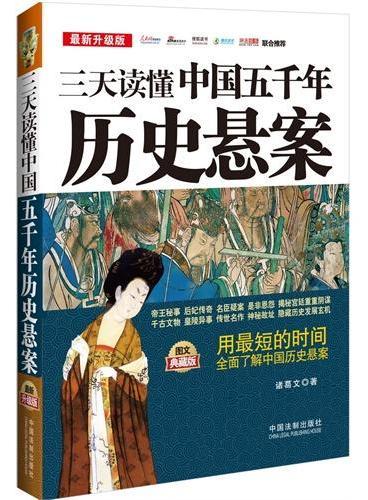 三天读懂中国五千年历史悬案:最新升级版(最深入最独家最劲爆的中国历史悬案!正史的态度,野史的范儿,秘辛、传说、野史、杂闻,绝对满足你的好奇心!姊妹书《三天读懂世界五千年历史悬案》)