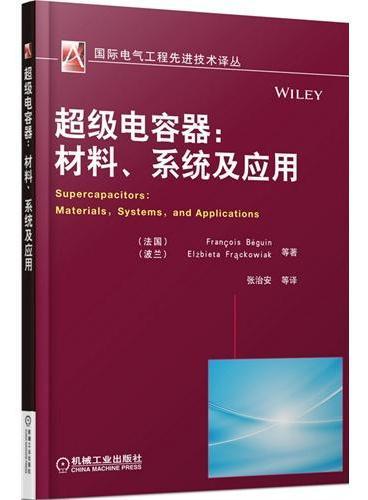 超级电容器:材料、系统及应用(国际电气工程先进技术译丛)