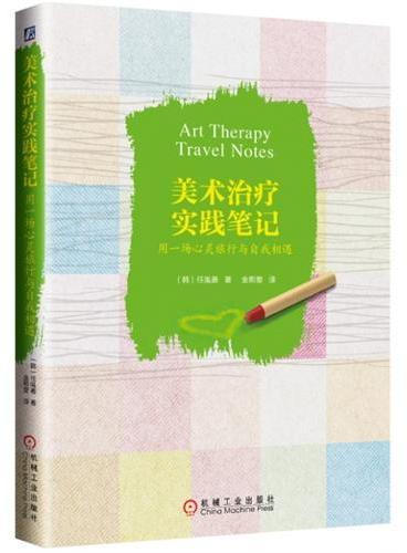 美术治疗实践笔记:用一场心灵旅行与自我相遇