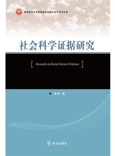 社会科学证据研究
