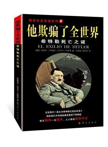 他欺骗了全世界——希特勒死亡之谜