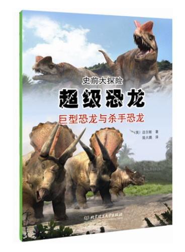 超级恐龙 : 巨型恐龙与杀手恐龙(一本了解惊心怪物的趣味读本)