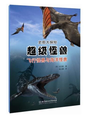 超级怪兽 : 飞行怪兽与海洋怪兽(一本了解惊心怪物的趣味读本)