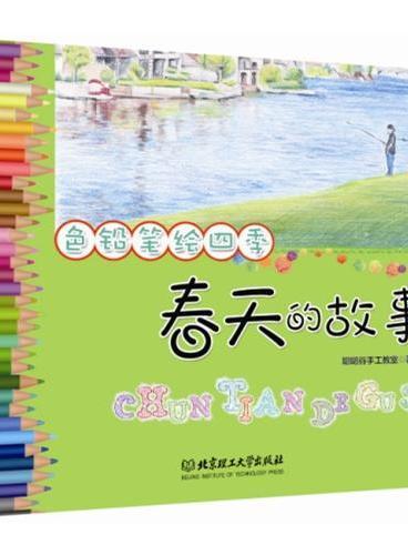 色铅笔绘四季——春天的故事(带您亲近自然,感受自然的美好。随心所欲画出所见所想,感受创作的快乐!)