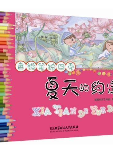 色铅笔彩绘四季——夏天的约定(带您亲近自然,感受自然的美好。随心所欲画出所见所想,感受创作的快乐!)