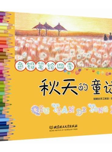 色铅笔绘四季——秋天的童话(带您亲近自然,感受自然的美好。随心所欲画出所见所想,感受创作的快乐!)