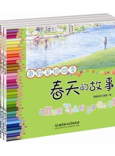 色铅笔绘四季套书(函套共4册)(带您亲近自然,感受自然的美好。随心所欲画出所见所想,感受创作的快乐!)