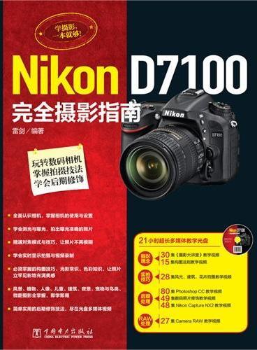 Nikon D7100完全摄影指南(附21小时超长多媒体教学光盘,集合摄影理念、实拍技巧、后期处理、RAW处理等强大教学视频,玩转数码相机,掌握拍摄技法,学会后期修饰)