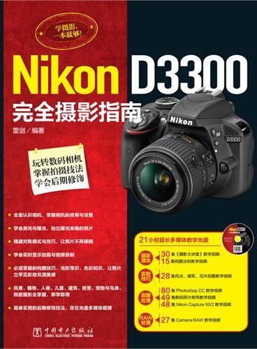 Nikon D3300完全摄影指南(附21小时超长多媒体教学光盘,集合摄影理念、实拍技巧、后期处理、RAW处理等强大教学视频,玩转数码相机,掌握拍摄技法,学会后期修饰)