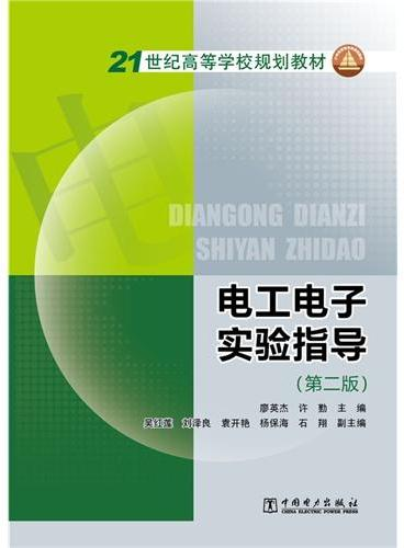 21世纪高等学校规划教材 电工电子实验指导(第二版)