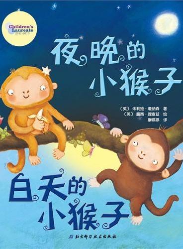 夜晚的小猴子白天的小猴子(英国儿童文学桂冠奖作品,畅销12年经典,教会孩子认识白天和夜晚,理解差异之美,懂得视角不同认识不同,激发孩子对周围世界的探索欲)
