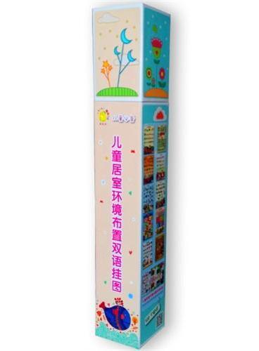 儿童居室环境布置双语挂图(全13册)