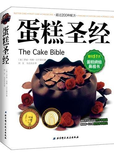 蛋糕圣经(蛋糕烘焙鼻祖书,经典热销26年,重印51次,荣获多项国际美食大奖)