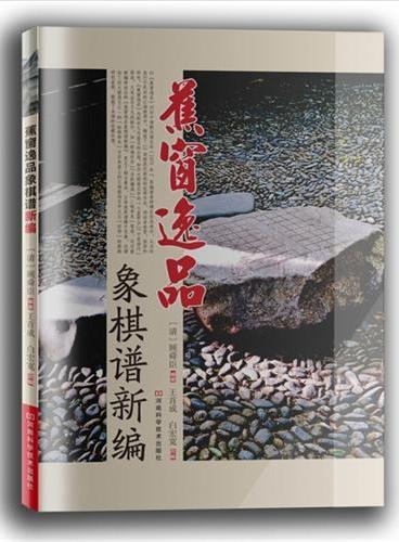 蕉窗逸品象棋谱新编