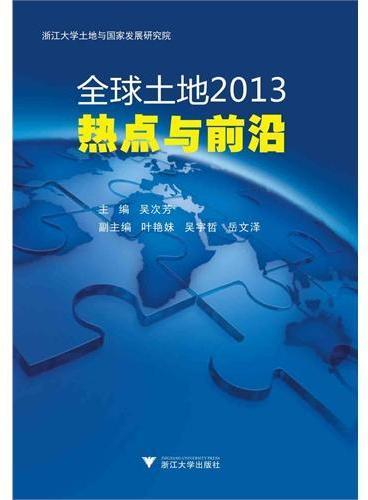 全球土地2013:热点与前沿