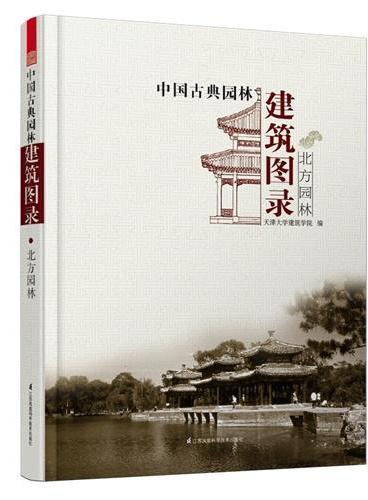 中国古典园林建筑图录----北方园林