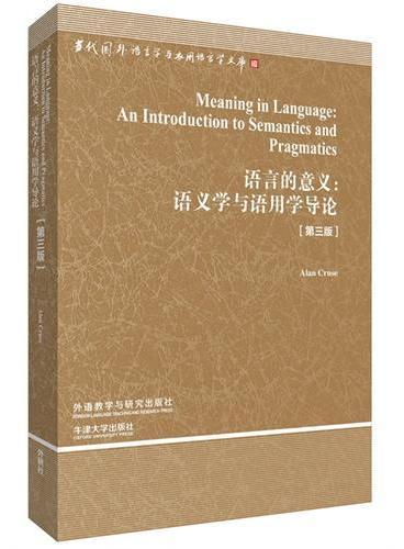 语言的意义——语义学与语用学导论(当代国外语言学与应用语言学文库第三辑)