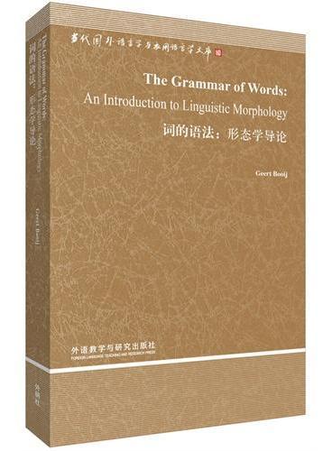 词的语法:形态学导论(当代国外语言学与应用语言学文库第三辑)