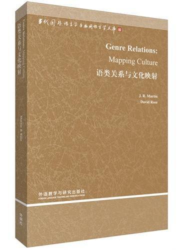 语类关系与文化映射(当代国外语言学与应用语言学文库第三辑)