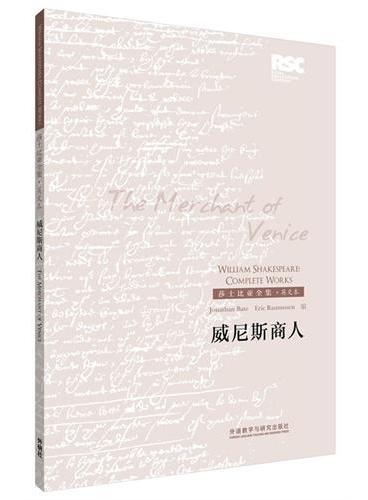 威尼斯商人(英文版)(莎士比亚全集.英文本)