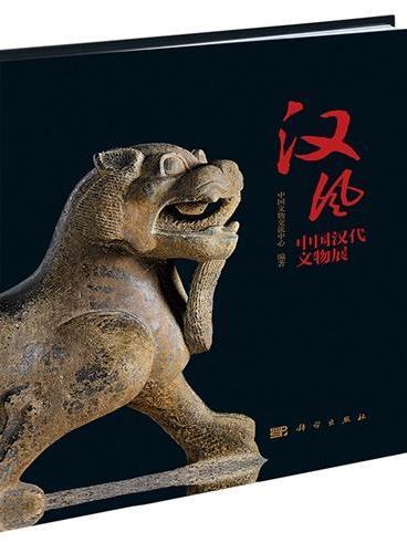 汉风——中国汉代文物展