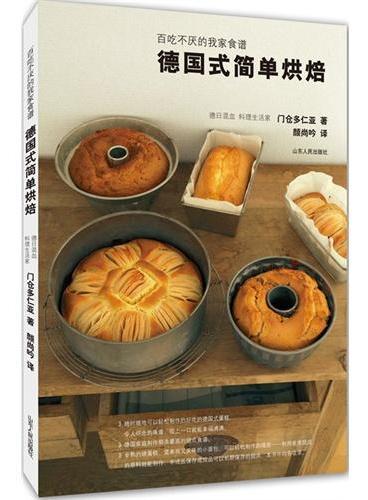德国式简单烘焙:百吃不厌的我家食谱 (材料简单、制作流程简单,多做几遍,就能熟记于心,可以不限时间、场地,轻松简单烘焙出美味的德国式甜点)