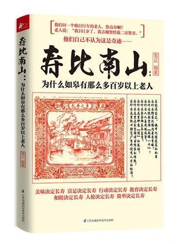 寿比南山:为什么如皋有那么多百岁以上老人(平装)