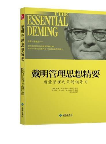 戴明管理思想精要:质量管理之父的领导力