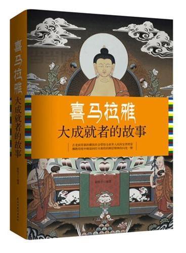 喜马拉雅大成就者的故事:(彩色插图版)古老而常新的藏族社会带给全世界人民的宝贵财富!佛教传统中师徒间灯火相传的鲜活精神的闪光一瞥!