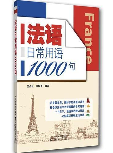 法语日常用语1000句
