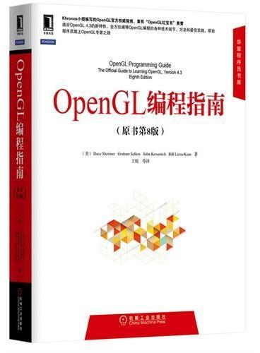 "OpenGL编程指南(原书第8版,由Khronos小组编写的官方指南,OpenGL领域的权威著作,素有""OpenGL红宝书""美誉!内容全面而深入,帮助程序员走上OpenGL专家之路)"