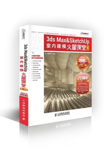 3ds Max&SketchUp室内建模火星课堂(第3版)