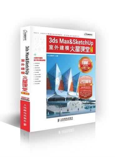 3ds Max&SketchUp室外建模火星课堂(第3版)