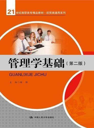 管理学基础(第二版)(21世纪高职高专精品教材·经贸类通用系列)