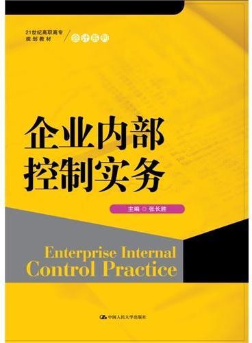 企业内部控制实务(21世纪高职高专规划教材·会计系列)