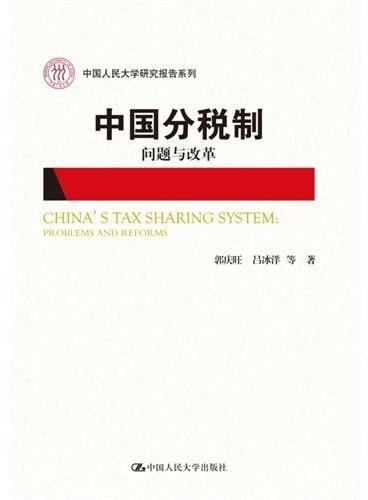 中国分税制:问题与改革(中国人民大学研究报告系列)
