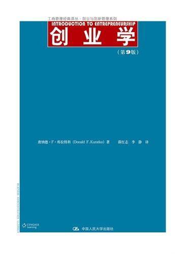 创业学(第9版)(工商管理经典译丛·创业与创新管理系列)