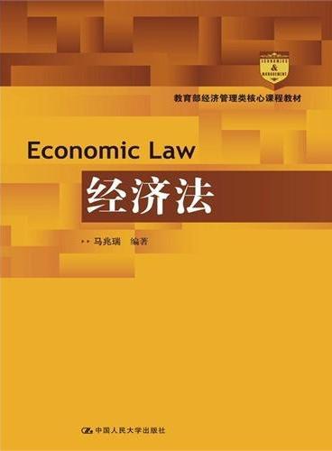 经济法(教育部经济管理类核心课程教材)