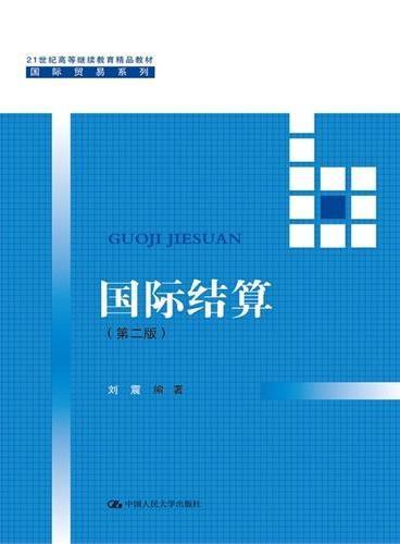国际结算(第二版)(21世纪高等继续教育精品教材·国际贸易系列)