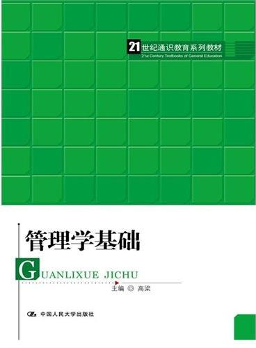管理学基础(21世纪通识教育系列教材)