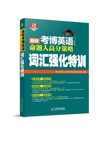 最新考博英语命题人高分策略:词汇强化特训