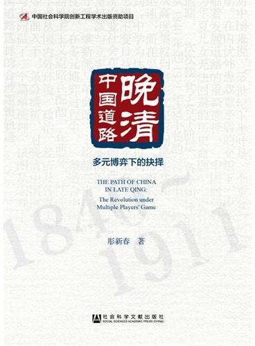 晚清中国道路:多元博弈下的抉择