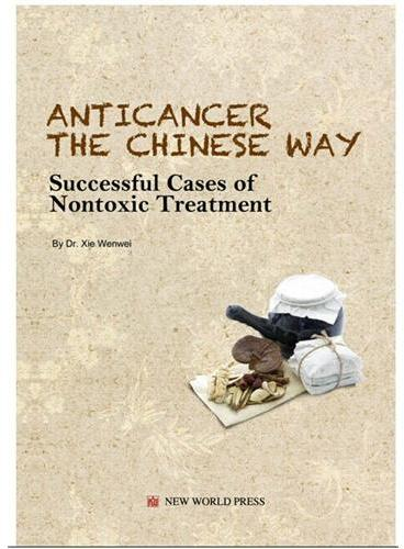 中国式抗癌:中医治疗肿瘤成功案例(英文版)