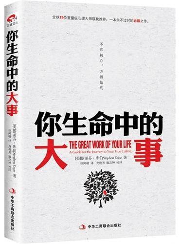 你生命中的大事:不忘初心,方得始终(全球19位重量级心理大师联袂推荐;一本永不过时的必读之作。)